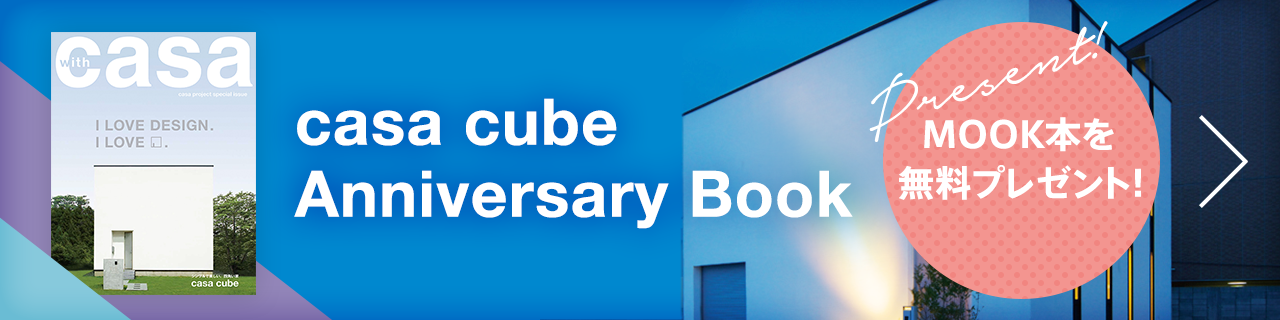 casa cube 10th Anniversary Book MOOK本を無料プレゼント!